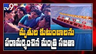 Sabitha Indra Reddy meets Godavari boat accident victim families - tv9