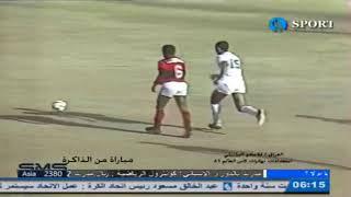 Iraque x Flamengo - Amistoso 1986 (ZICO E SÓCRATES JUNTOS EM CAMPO)