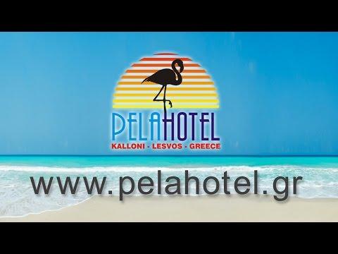 www.pelahotel.gr Pela Hotel, Kalloni, Lesvos Greece Ξενοδοχείο Πέλα στην Καλλονή Λέσβος Ελλάδα