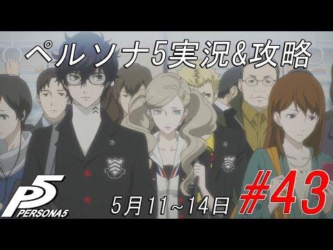 Persona 5ペルソナ5実況&攻略#435月11~14日