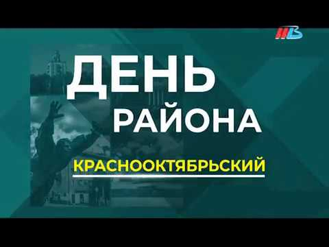 Волгоград,  Краснооктябрьский район