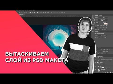 Как вытащить из макета PSD отдельные элементы | слои. Экспорт слоев в файлы