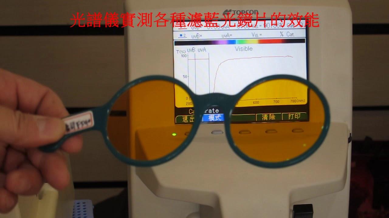 【專業知識分享】258~光譜儀實測各種濾藍光鏡片的效能 - YouTube