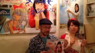 増田賢一・真珠子 展「真夏のオフィーリア」@Bar星男 コメント