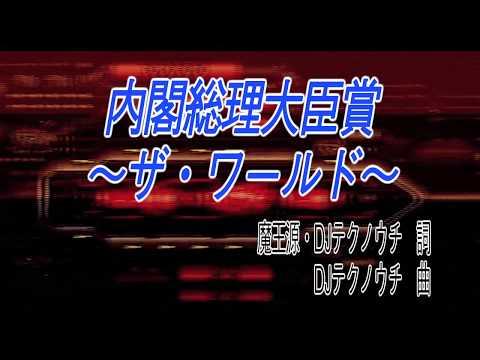 [#002] DJ TECHNORCH fw. 天誅 / 内閣総理大臣賞 〜THE WORLD〜 (Full Size)