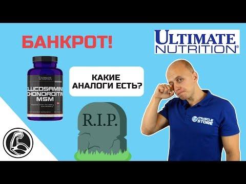 БАНКРОТ! ЧЕМ ЗАМЕНИТЬ Ultimate Glucosamine, Chondroitin MSM, КАК ПРИНИМАТЬ?