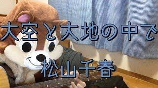 「松山千春」さんの「大空と大地の中で」を弾き語り用にギター演奏した...