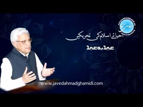 1400 year History of Islamic Sects (Shia, Sunni, Sufi, Khawarij, Ikwan, Gulen) | Javed Ahmad Ghamidi
