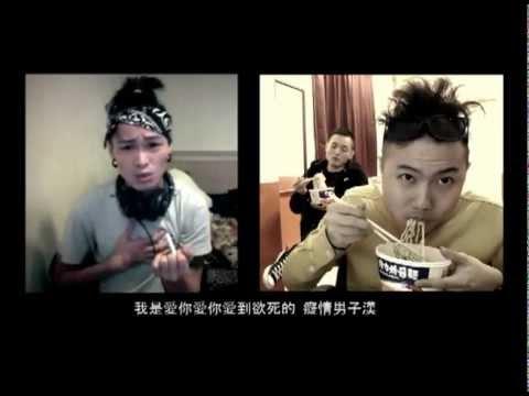 玖壹壹(洋蔥)-癡情的男子漢  ft  UnderLover(睿兒)