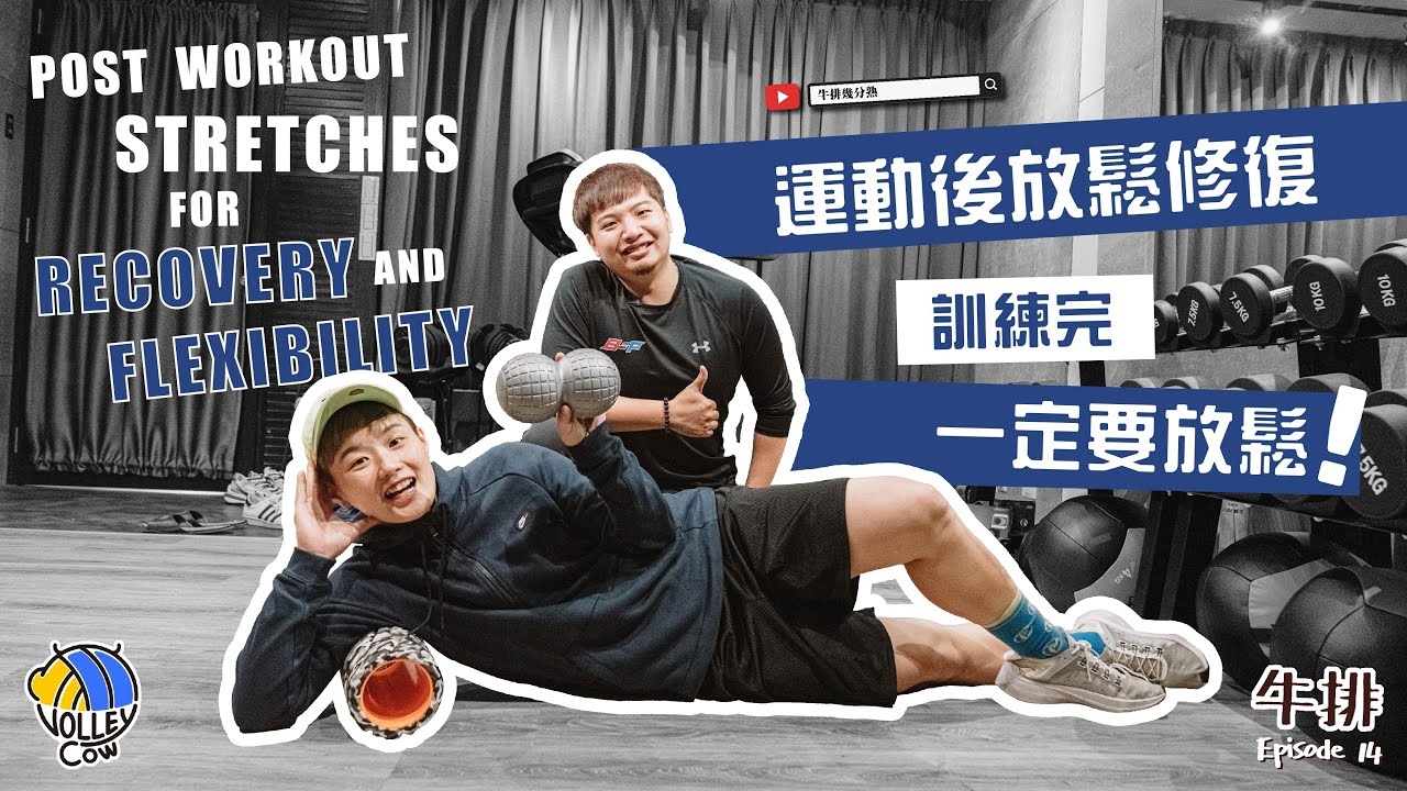 【牛排】EP.14 訓練後的放鬆恢復怎麼做? 在家運動必學動作 Post workout stretches for Recovery and Flexibility - Tutorial