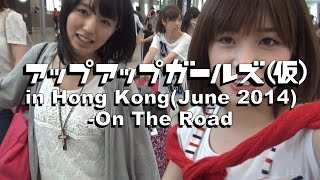 KAWAII POP FES by@JAM vol.3 Hong Kong 2014で訪れた香港! 香港での4...
