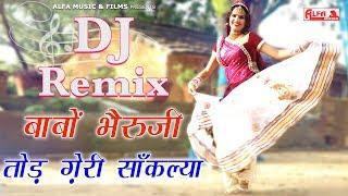 BABO BHERUJI TODE GERI SANKLYA DJ Remix | Alfa Music | DJ Song Rajasthani