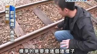 20110427 公視晚間新聞 阿里山小火車 歷來11次事故 thumbnail