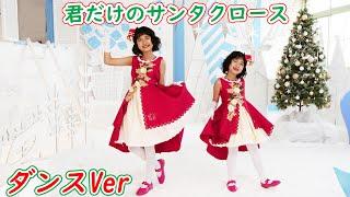 一緒に踊ろう♪「君だけのサンタクロース」ダンスバージョン☆振付練習☆himawari-CH