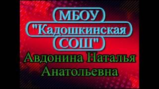 Авдонина Наталья Анатольевна.Урок ИЗО в 6 классе