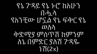 Ethiopean music wendumu jira yene guday