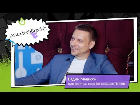 Руководитель System Platform: микросервисы, инфраструктура и программы для ТЭЦ | Вадим Мадисон