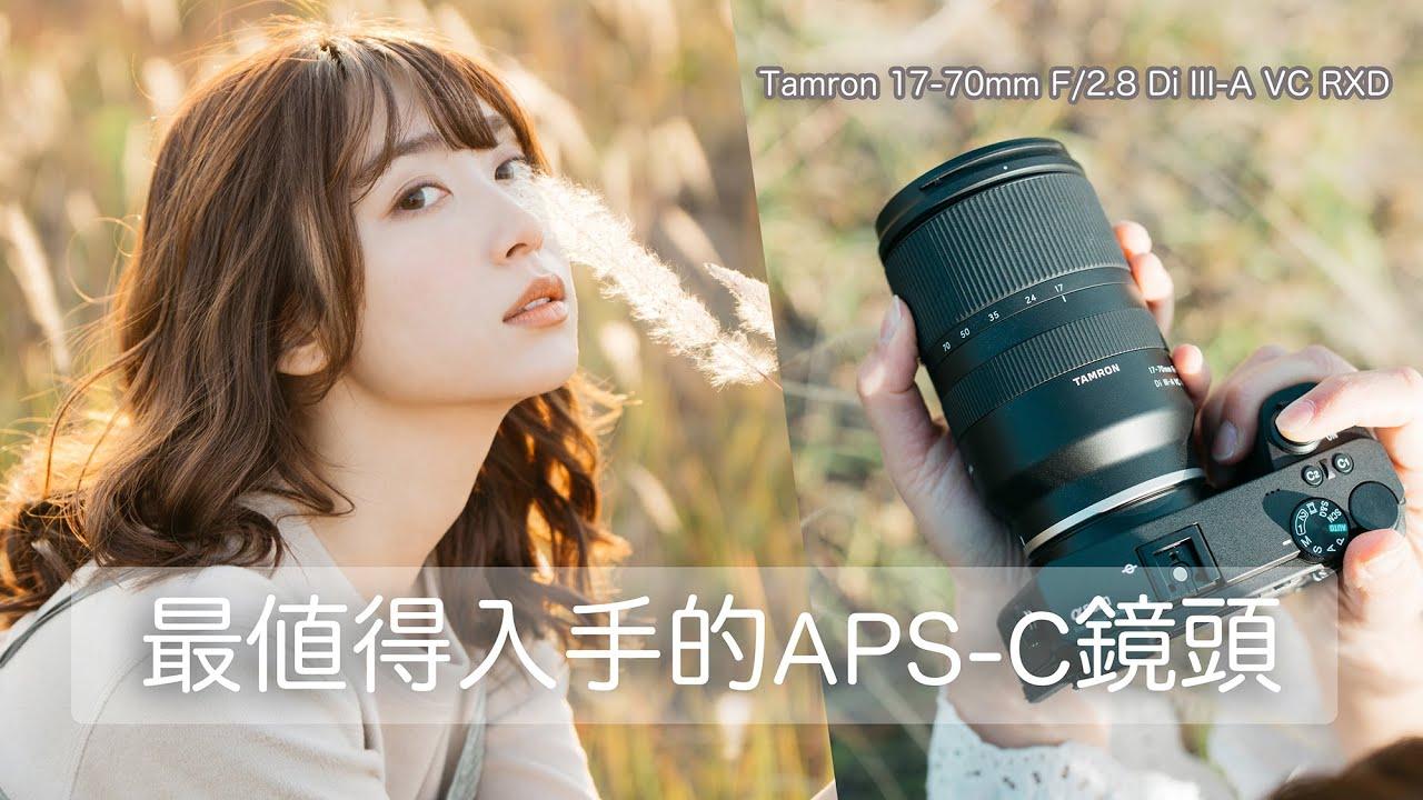 可能是最值得入手的APS-C鏡頭! TAMRON 17-70mm F2.8 (B070) 新手攝影鏡頭推薦 | 講解恒定光圈 | 女攝影師Cake's Film
