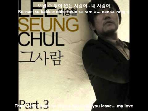 [HD] That Person (Kim Tak Gu OST) - Lee Seung Chul [ Eng Sub + Romanization + Hangul ]
