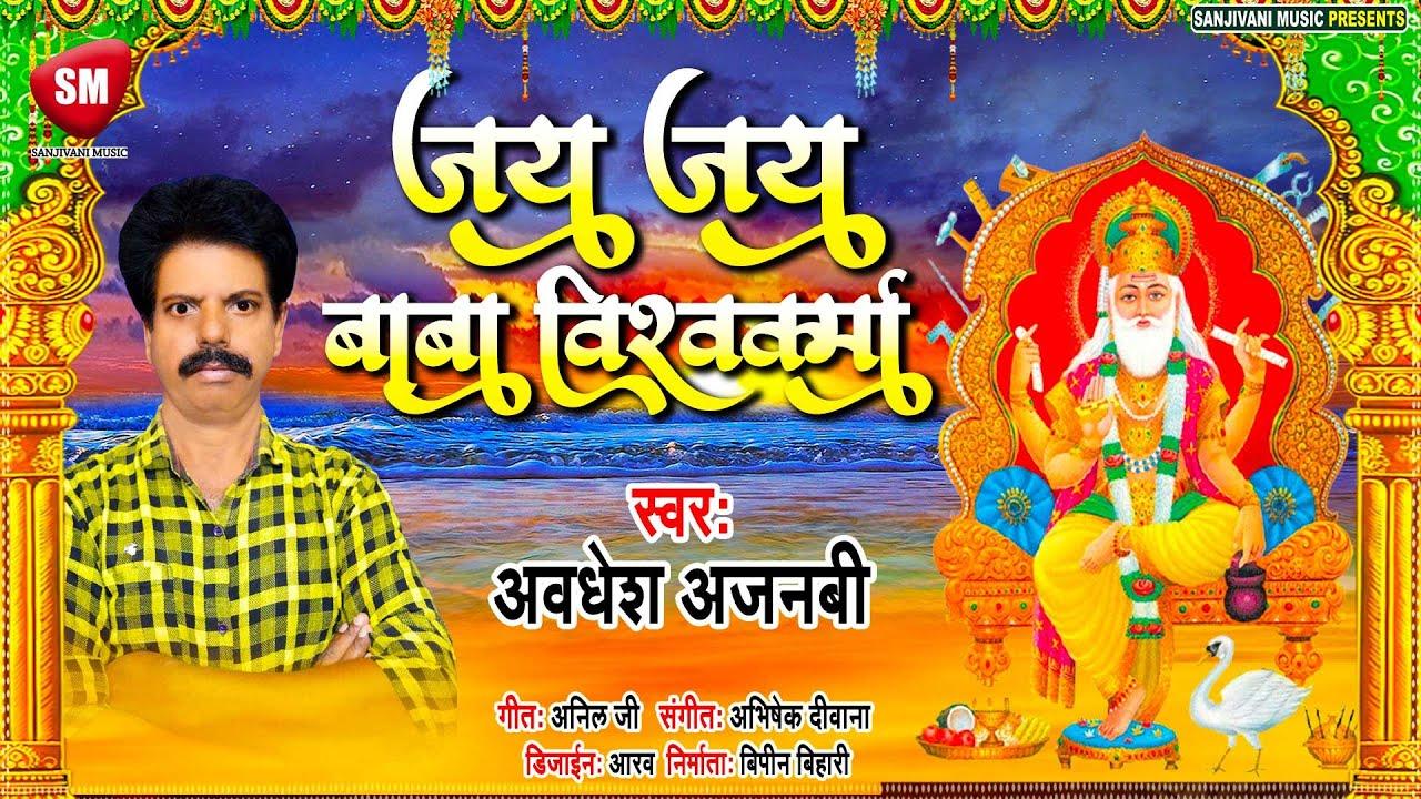 #Awadhesh Ajanbi_जय जय बाबा विश्वकर्मा || आ गया विश्वकर्मा पूजा स्पेशल सांग || Bhakti Song 2021