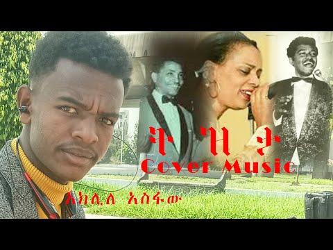 Ethiopian tizita cover Music. የትዝታ ኮቨር ሙዚቃ /አክሊለ አስፋው/ Akilile Asfawo ት ዝ ታ