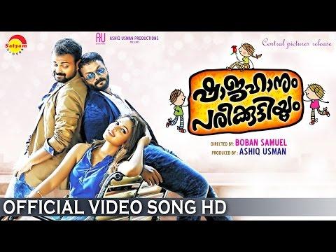 Mathurikkum Ormakale Official Song | Shajahanum Pareekuttiyum | Kunchacko Boban|Jayasurya|Amala Paul