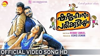 Download Hindi Video Songs - Mathurikkum Ormakale Official Song | Shajahanum Pareekuttiyum | Kunchacko Boban|Jayasurya|Amala Paul