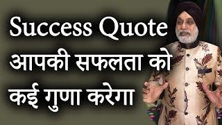Success Quote जो आपकी सफलता को कई गुणा करेगा | Motivational Quotes in Hindi | TsMadaan