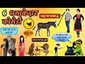 6 मजेदार कोमेडी Jokes ! Stand Up Comedy ! Funny Video ! Lots Of Laughter