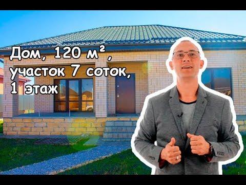 Дом, 120 м², участок 7 соток, 1 этаж