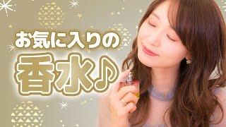 今回は普段使いをしているお気に入りの香水を紹介します☺ -------------...