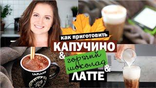 Как приготовить кофе капучино, горячий шоколад и 3х слойное латте без кофе машины | Little Lily(В этом видео я хочу рассказать, как можно сделать кофе капучино дома, без кофе машины, а так же как сварить..., 2015-09-09T14:15:31.000Z)