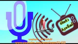 نغمات اسلامية - لولاك  (مشارى راشد العفاسى)