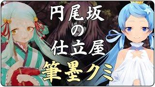 Gambar cover 【UTAU カバー】 円尾坂の仕立屋 【筆墨クミ ・ 千代】