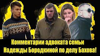 ⚡️ Срочно! Влад Бахов.  Комментарии адвоката семьи!  Надежда Бородкина рассказала всю правду!