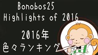 【2016年総集編☆+ボツ動画!】Highlights of 2016