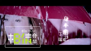 Repeat youtube video Della丁噹 [ 身不由己Lose Myself ] MV官方完整版-戲劇「步步驚情」主題曲之一