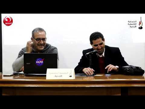 الإنفجار الكوني الكبير أم التطور الكوني - د. عمار سكجي  - نشر قبل 24 ساعة
