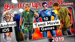10 சிறந்த Tamil Movie Based Games | Tamil Games | தமிழ்ப்பட Games For Android & iOS | MrYoYoTech