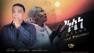 Fitsum Mekonnen (ወዲ ባጽዕ) - Nsane   ንሳነ- New Eritrean Music 2021
