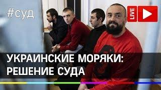 Фото Продление ареста украинским морякам решение суда. Прямая трансляция