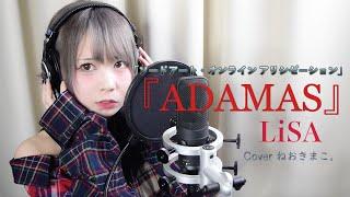LiSA 『ADAMAS』TVアニメ「ソードアート・オンライン アリシゼーション」OPテーマ 【歌詞付き】Cover by ねおきまこ。 thumbnail