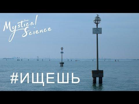 Mystical Science - Ищешь (Official Lyric Video) Новинки Музыки 2018