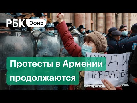 Протесты против Пашиняна продолжаются в Еревание. Прямая трансляция
