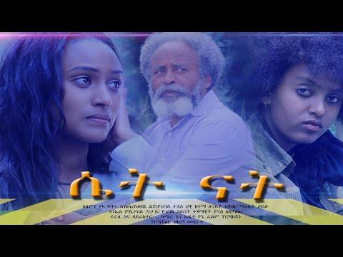 ሴት ናት - Ethiopian Amharic Movie Set Nat 2020 Full Length Ethiopian Film Set Nat 2020