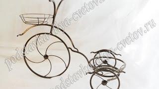 Велосипед - подставка для цветов на 2 горшка(Велосипед - подставка для цветов на 2 горшка. Узнать цены, купить или заказать оптом: http://podstavka-dlya-cvetov.ru/podstavka-na..., 2013-10-31T08:18:54.000Z)