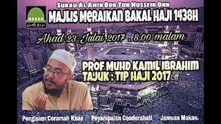 Prof Muhd Kamil - TIP Haji 2017