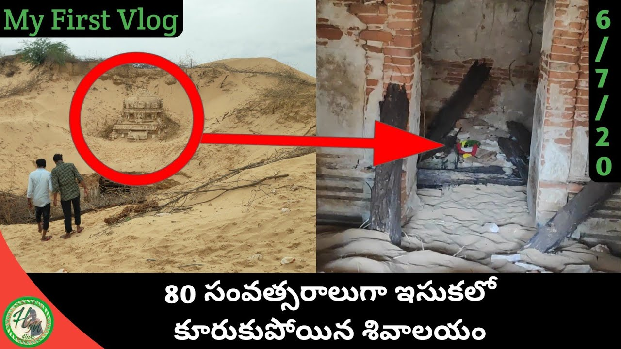 Eighty years Old Shiva temple Under the Sand In Perumallapadu Nellore District