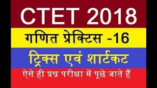 MATH FOR CTET in hindi ! CTET MATH SOLVED PAPER ! ctet ganit ! ctet exam preparation part-16