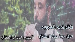 فنانه زوبه المحبوبه  عزف مزمار المبدع صالح المشاي   مكتب  الحجز 0916856709